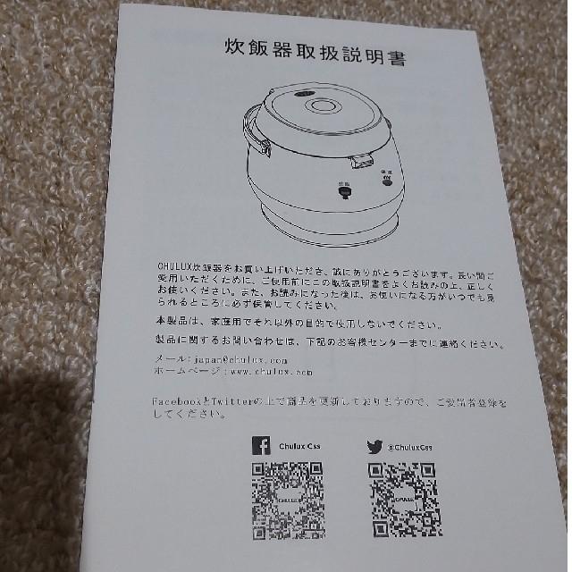 炊飯器 0.5~1.5合炊き 小型 1〜2人暮らし用 スマホ/家電/カメラの調理家電(炊飯器)の商品写真