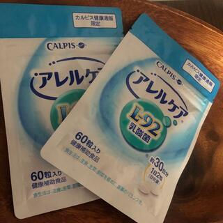 カルピス アレルケア Lー92乳酸菌 約30日分 2袋