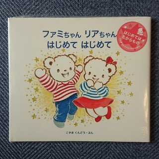 familiar - 「ファミちゃん リアちゃん はじめて はじめて」ファミリア絵本