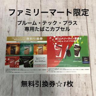 プルームテック(PloomTECH)のプルームテックプラス専用たばこカプセル無料引換券(タバコグッズ)