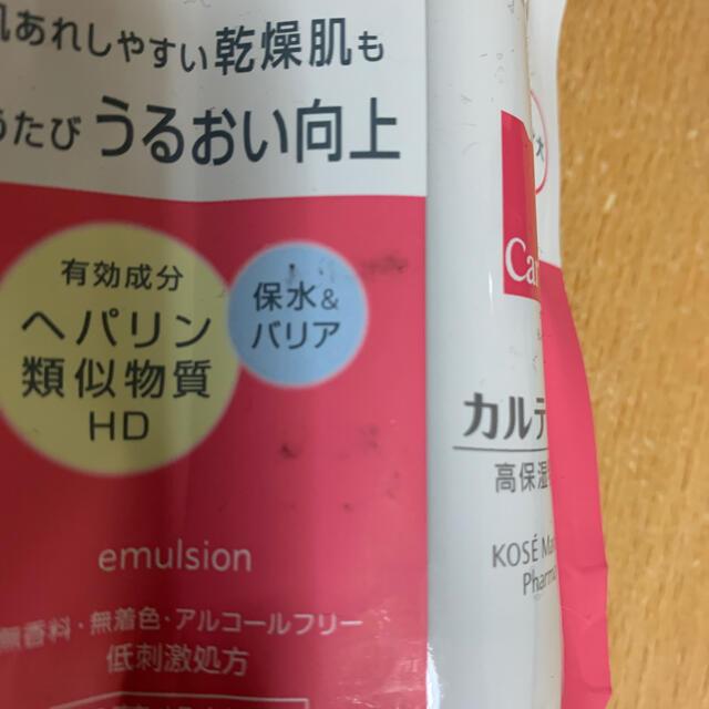 KOSE(コーセー)のカルテHD化粧水、乳液 お試しサイズ コスメ/美容のキット/セット(サンプル/トライアルキット)の商品写真