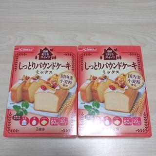 ニッシンセイフン(日清製粉)の日清おうちスイーツしっとりパウンドケーキミックス2個(菓子/デザート)