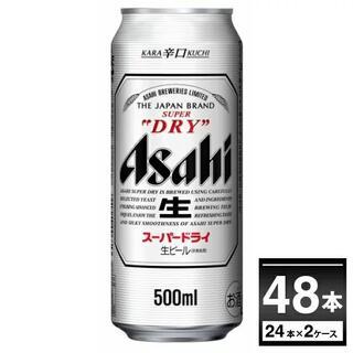 アサヒ スーパードライ 500ml×48本