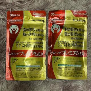 富士フイルム - メタバリアプレミアムEX30日分新品2袋セット