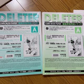 漫画用原稿用紙  B4サイズ アナログ漫画 メモリ付き(コミック用品)