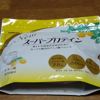 カーブススーパープロテイン レモン味