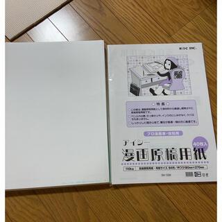 漫画用原稿用紙 B4 アナログ漫画 手書き漫画(コミック用品)