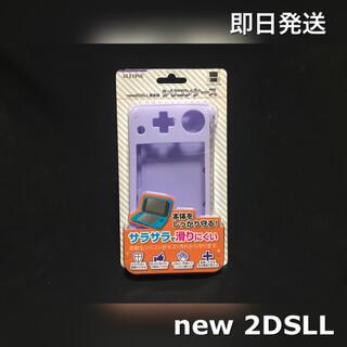 ニンテンドー2DS - new 2DSLL カバー シリコン サラサラ ソフト ケース