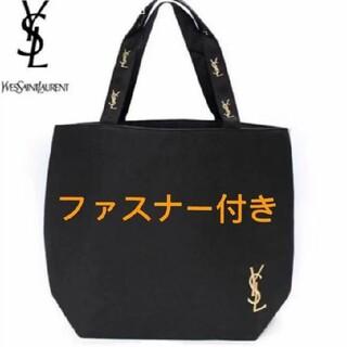 Yves Saint Laurent Beaute - 新品 YSL イブサンローラントートバッグ 刺繍ロゴ ファスナー付き