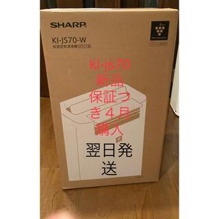 SHARP - SHARP プラズマクラスター KI-JS70-W ホワイト 新品