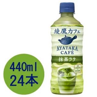 コカコーラ(コカ・コーラ)の【最安値】綾鷹抹茶ラテ 440ml 24本(茶)