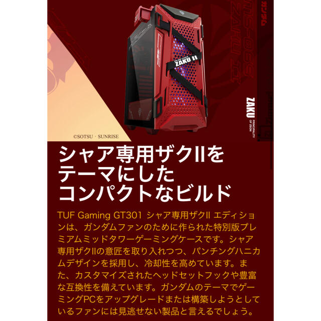 ASUS(エイスース)のさとさと様専用ゲーミングPC  gt301 zaku ii edition スマホ/家電/カメラのPC/タブレット(デスクトップ型PC)の商品写真