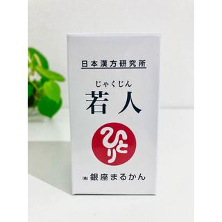 【新品未使用】銀座 まるかん 若人(じゃくじん)62粒 NMN サプリメント