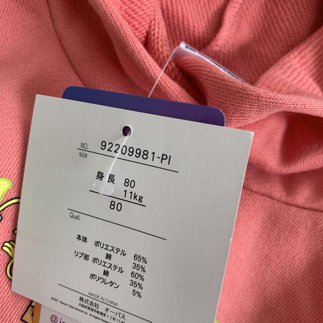 スポンジボブ パーカー キッズ/ベビー/マタニティのベビー服(~85cm)(トレーナー)の商品写真