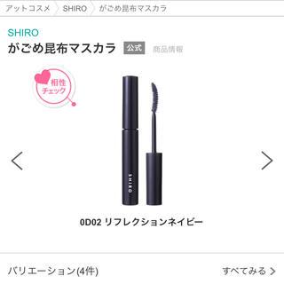 shiro - がごめ昆布マスカラ 0D02 リフレクションネイビー shiro シロ