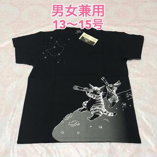 ★お値下げ可✨ 《13~15号》 男女兼用 天体観測Tシャツ 黒 ダヤン