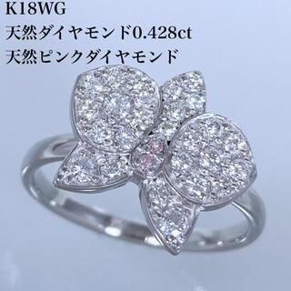 k18WG 天然 ダイヤモンド 0.428ct 天然 ピンクダイヤモンド リング