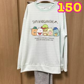 サンエックス - 新品 すみっコぐらし 長袖パジャマ 150