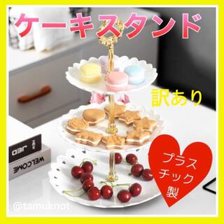 アフタヌンティー ケーキスタンド 3段プレート 結婚式プレート(食器)