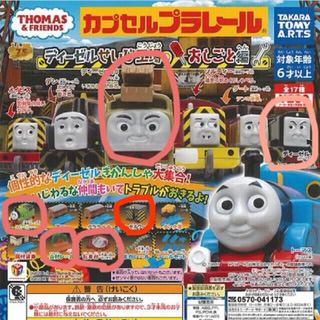 タカラトミーアーツ(T-ARTS)のカプセルプラレール トーマス まとめ売り(電車のおもちゃ/車)
