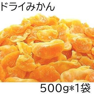 ドライみかん 500gX1袋 チャック袋 マンダリンオレンジ使用 黒田屋(フルーツ)