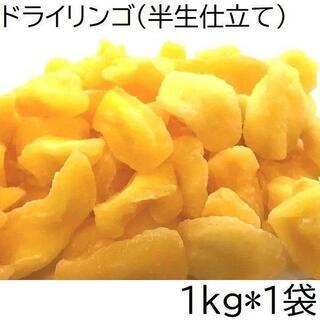 ドライりんご 蜜りんご 1000g 半生仕立て ドライフルーツ 黒田屋(フルーツ)