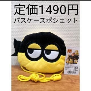ミニオン(ミニオン)の【定価1490円】新品タグ付き。ミニオン・パスケースポシェット 21(定期入れ)