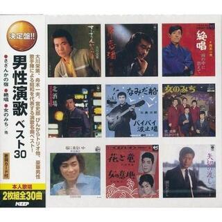 男性 演歌 ベスト CD2枚組(演歌)