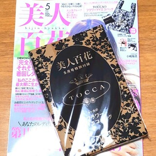 TOCCA - 【新品】美人百花 5月号  TOCCA  エコバッグ☆匿名ラクマパック発送