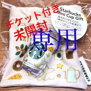 Starbucks Coffee - ★オンライン完売★ スターバックスミニカップギフト スターバックスルーツ