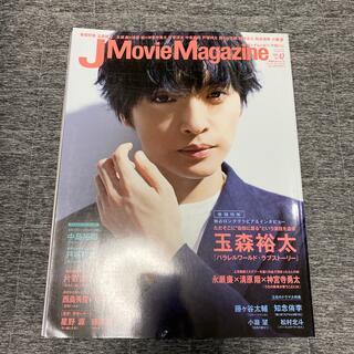 キスマイフットツー(Kis-My-Ft2)の【抜けなし】JMovieMagazine vol.47 玉森裕太 切り抜き(音楽/芸能)