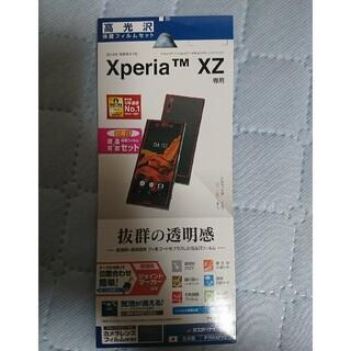エクスペリア(Xperia)のXPERIA XZ 保護フィルム(保護フィルム)