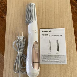 Panasonic - くるくるドライヤー
