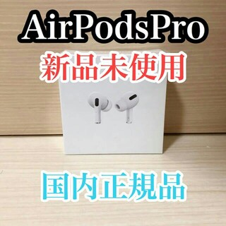 Apple - Apple AirPods Pro MWP22J/A エアポッズ プロ