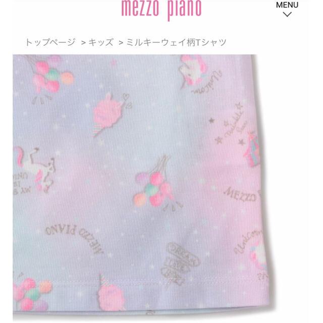 mezzo piano(メゾピアノ)の発送前セール!mezzo piano ミルキーウェイ柄Tシャツ 90 キッズ/ベビー/マタニティのキッズ服女の子用(90cm~)(Tシャツ/カットソー)の商品写真