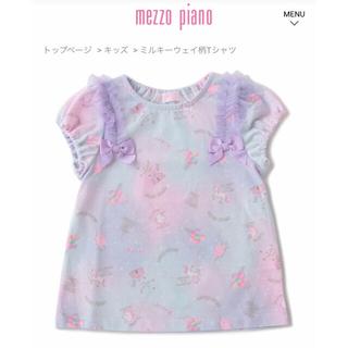 mezzo piano - mezzo piano ミルキーウェイ柄Tシャツ 90