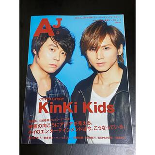 AJ 【エー・ジェー】Vol.5 KinKi Kids 三浦春馬 加藤亮
