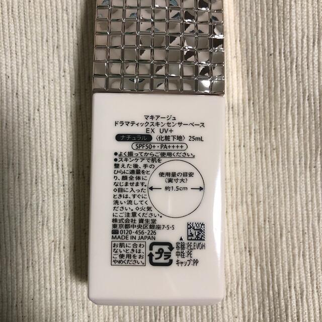 MAQuillAGE(マキアージュ)のMAQuillAGE スキンセンサーベース EX UV+ コスメ/美容のベースメイク/化粧品(化粧下地)の商品写真