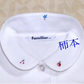 familiar - ❣️現行品❣️     familiar    半袖ブラウス size100cm