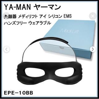 YA-MAN - ヤーマン☆メディリフトアイ