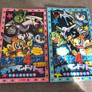 ポケモン 4コマ大百科 ダイヤモンドパール(4コマ漫画)