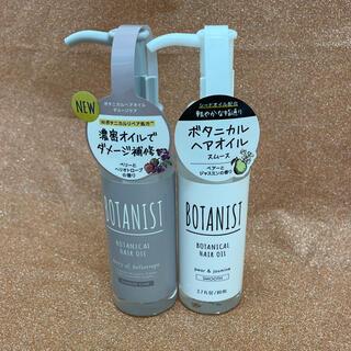 BOTANIST - BOTANIST ボタニカルヘアオイル 2本セット