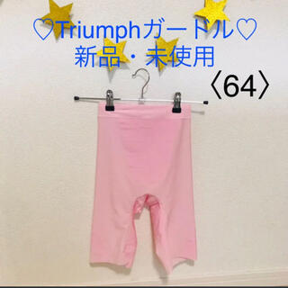 Triumph - ✩.*˚Triumph ガードル〈64〉✩.*˚