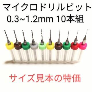お試し10個限定特価 0.3mm~1.2mm 極細 超硬 精密ドリル 10本組(模型製作用品)