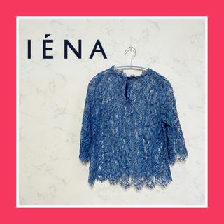 IENA - 【春夏】IENA エンブロイダリー刺繍 7分袖ブラウス レースブラウス トップス