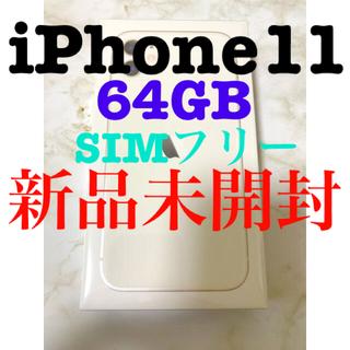 iPhone - iPhone 11 ホワイト 64GB docomo  新品未開封 SIMフリー