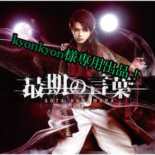 kyonkyon様専用(ポップス/ロック(邦楽))