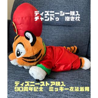 Disney - チャンドゥ 抱き枕 衣装付き
