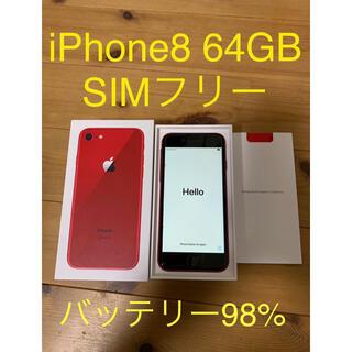 iPhone - Apple iPhone8 64GB レッド【SIMフリー】美品