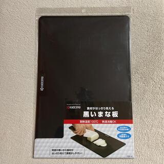 京セラ - 京セラ 黒いまな板